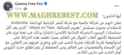 شراكة فري فاير FREE FIRE و هجوم العمالقة ATTACK ON TITAN