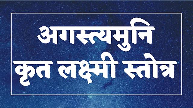 अगस्त्य कृत लक्ष्मी स्तोत्र | lakshmi Stotra |