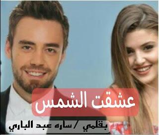 رواية عشقت الشمس كاملة بقلم سارة عبد الباري