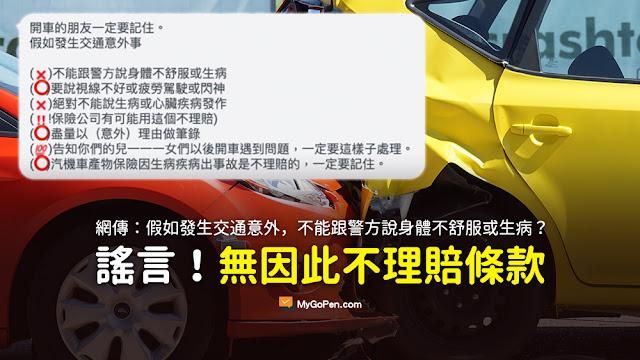 開車的朋友一定要記住 假如發生交通意外 不能跟警方說身體不舒服或生病 謠言