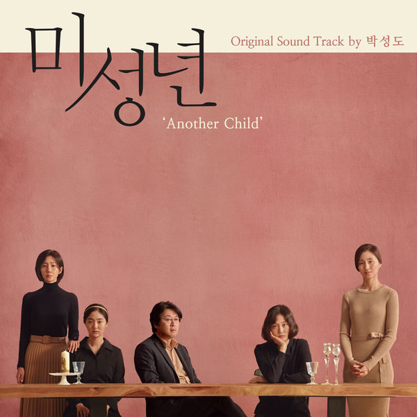 Park Sungdo – Another Child OST