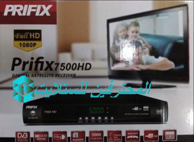 احدث ملف قنوات بريفكس PRIFIX 7500 HD