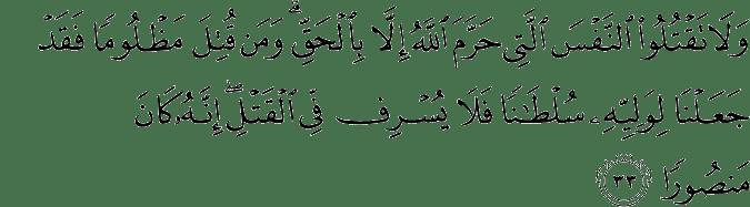 Surat Al Isra' Ayat 33