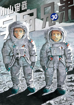[Manga] 宇宙兄弟 第01-30巻 [Uchuu Kyoudai Vol 01-30] Raw Download