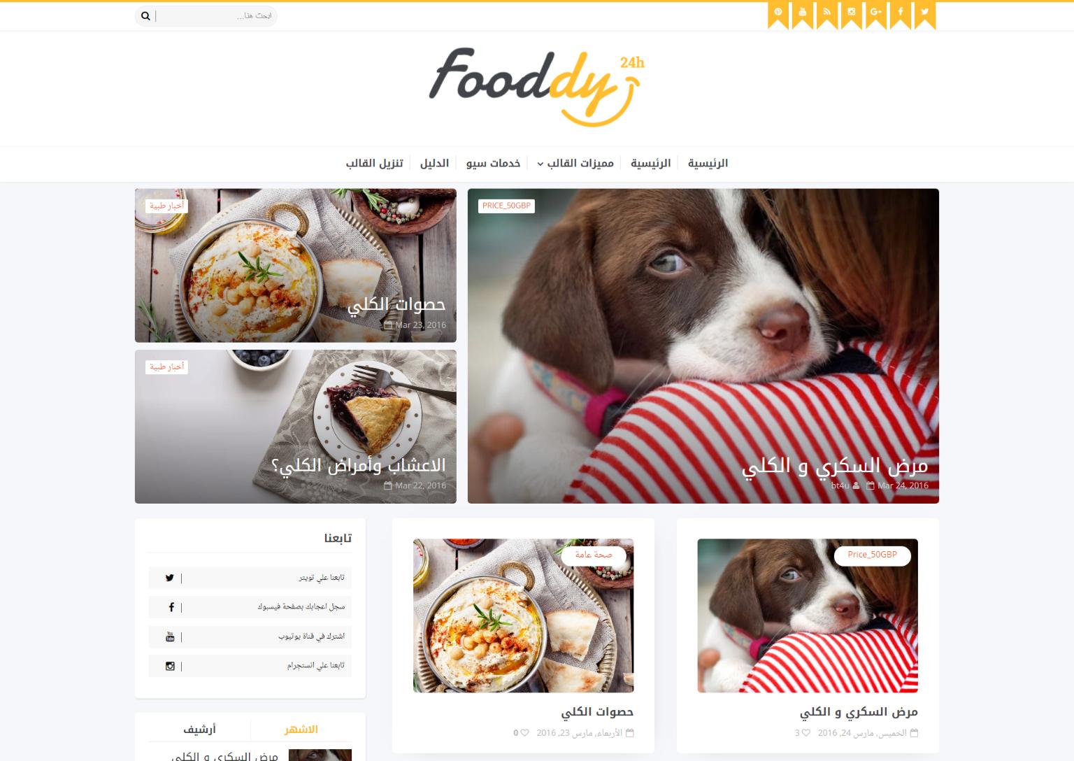 لمدونات البلوجر Fooddy قالب