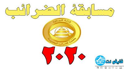 التقديم لمسابقة الضرائب وظائف الضرائب المصرية 2020