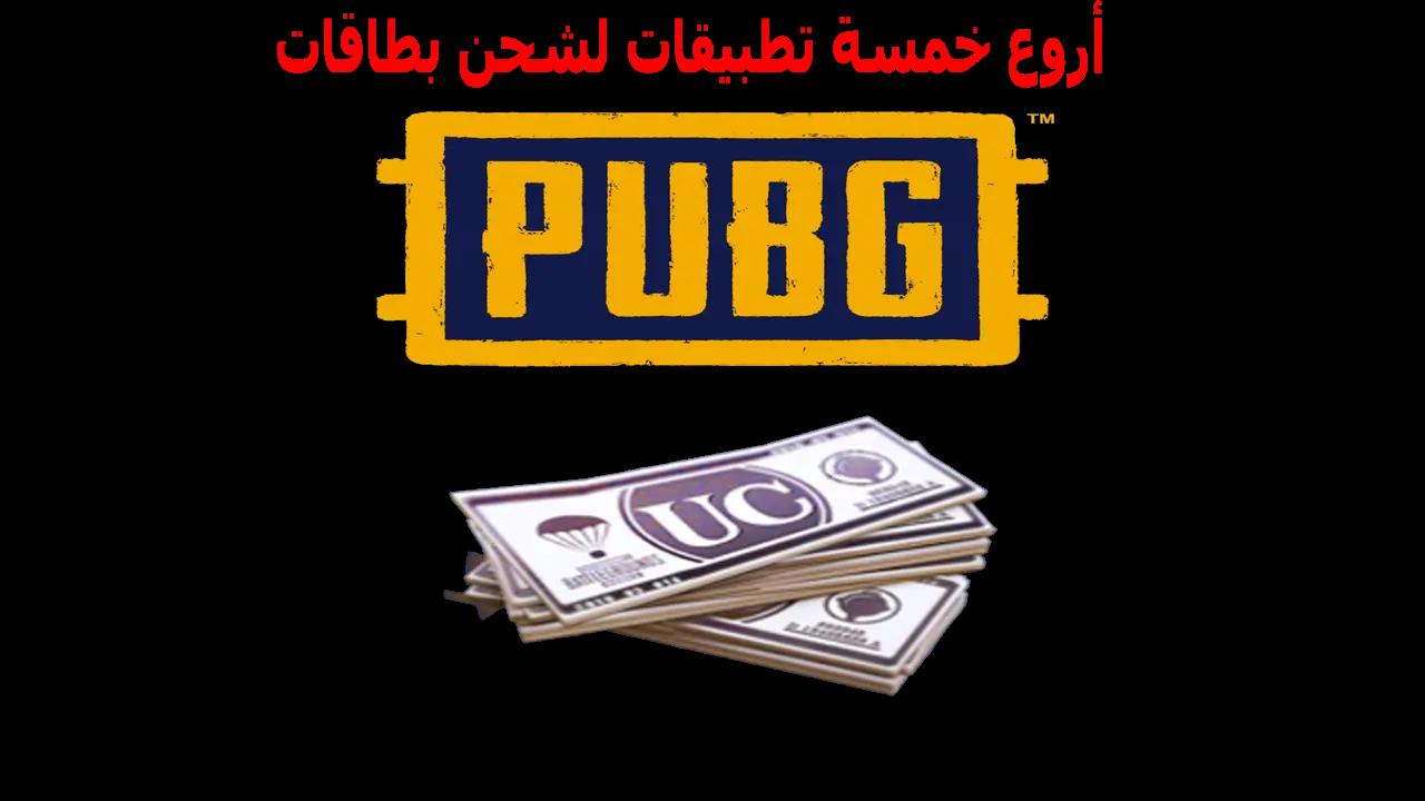 أروع خمسة تطبيقات لشحن بطاقات PUBG Mobile و Gems Free Fire و Google Play