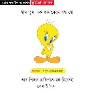 Love Flirt Assamese Pic | Assamese Seni Pic