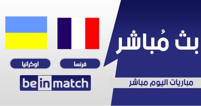 مقابلة فرنسا واوكرانيا اليوم