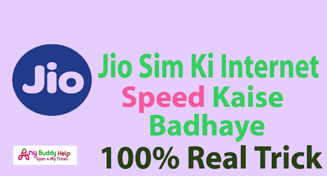 jio sim ki internet speed kaise badhaye by anybuddyhelp