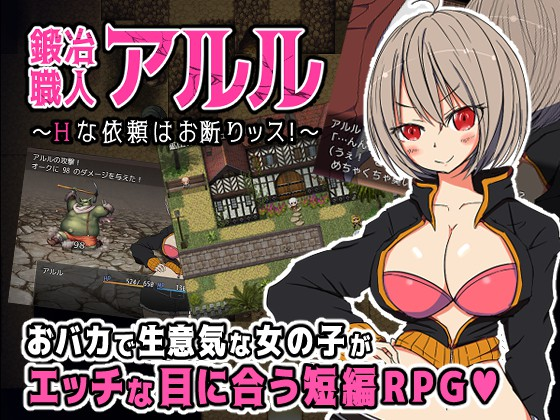 [H-GAME] Blacksmith Aruru-Don't accept H-like requests!- JP