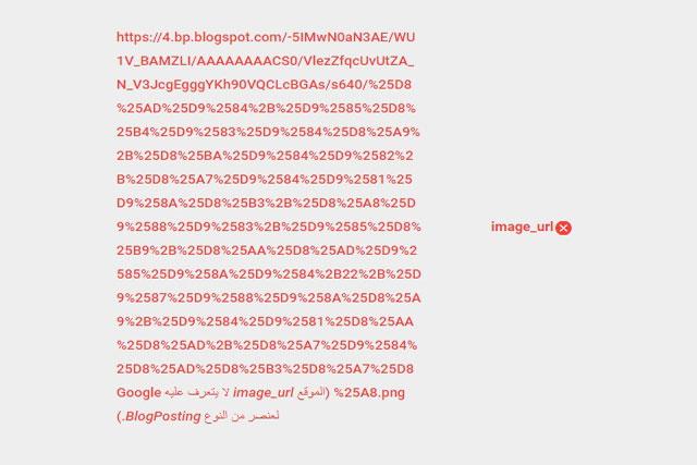 اصلاح خطأ الموقع image_url لا يتعرف عليه