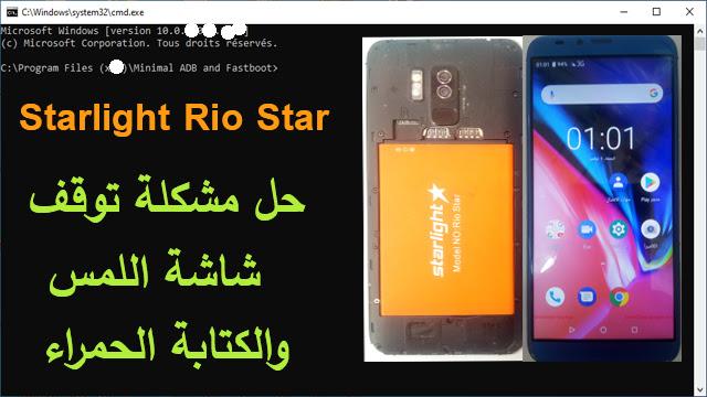 مشكلة Rio Star