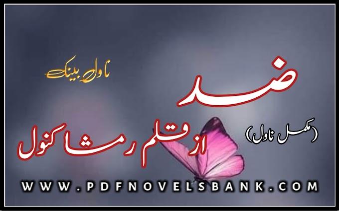 Zid Novel by Rimsha Kanwal Complete Pdf