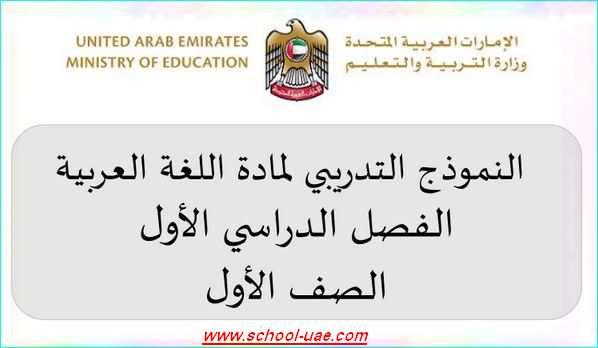 النموذج التدريبى الاول مادة اللغة العربية للصف الأول الفصل الدراسى الأول- مناهج الامارات