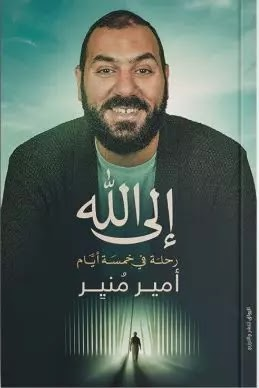 تحميل كتاب الي الله-رحله في خمسه ايام-ل امير منير pdf