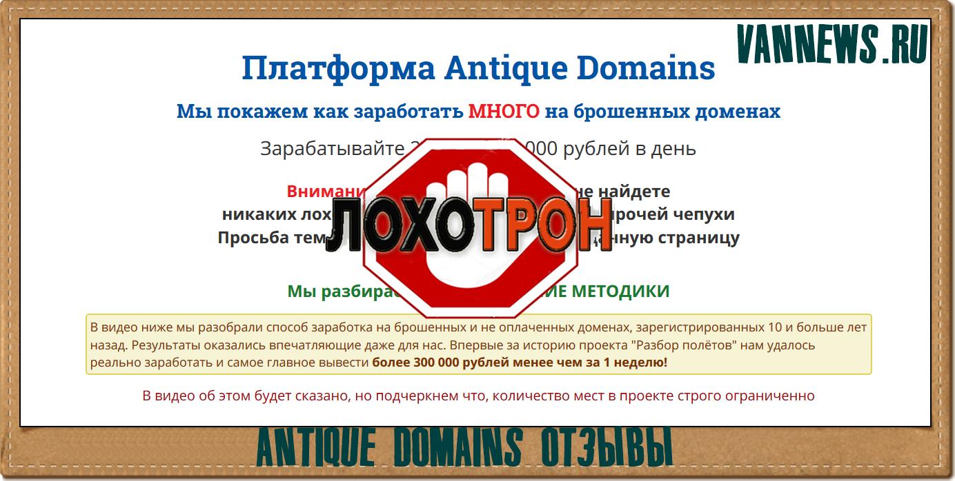 Заработок на Антикварных доменах. Платформа Antique Domains