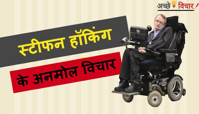 स्टीफन हॉकिंग के अनमोल विचार - Stephen Hawking Motivational Quotes in Hindi