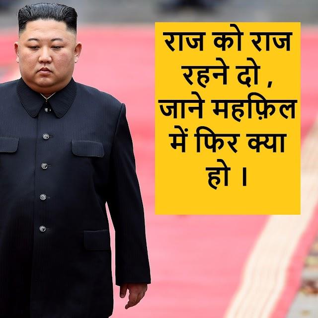 क्या North Korea का तानाशाह Kim Jong-Un का  हो गया है Brain Dead?