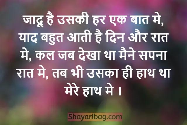 Whatsapp Status in Hindi DP