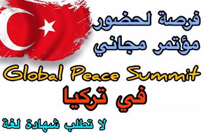 مؤتمرات مجانية 2020| مؤتمر Global Peace Summit في تركيا 2020