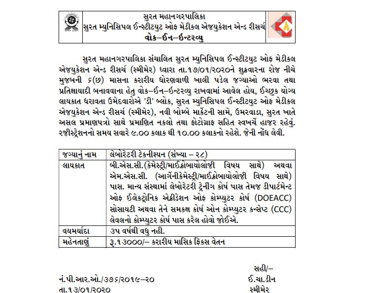 SMIMER Recruitment for 28 Laboratory Technician Posts 2020