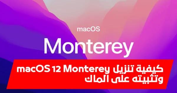 كيفية تنزيل macOS 12 Monterey public beta وتثبيته