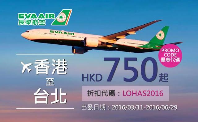 長榮航空【樂活優惠碼】 香港飛台北HK$750起,6月底前出發,限時9日。