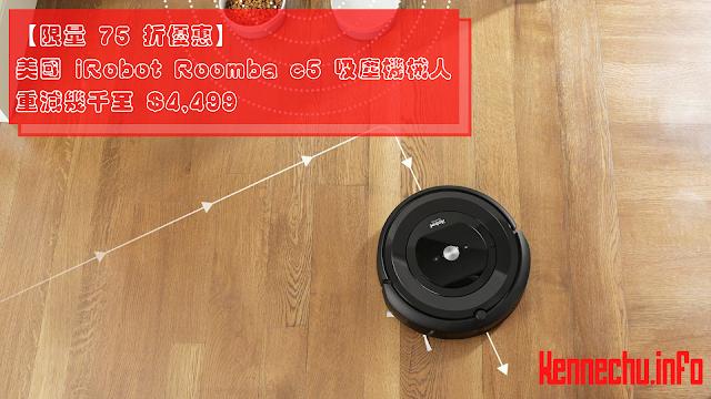 【限量 75 折優惠】美國 iRobot Roomba e5 吸塵機械人 重減幾千至 $4,499