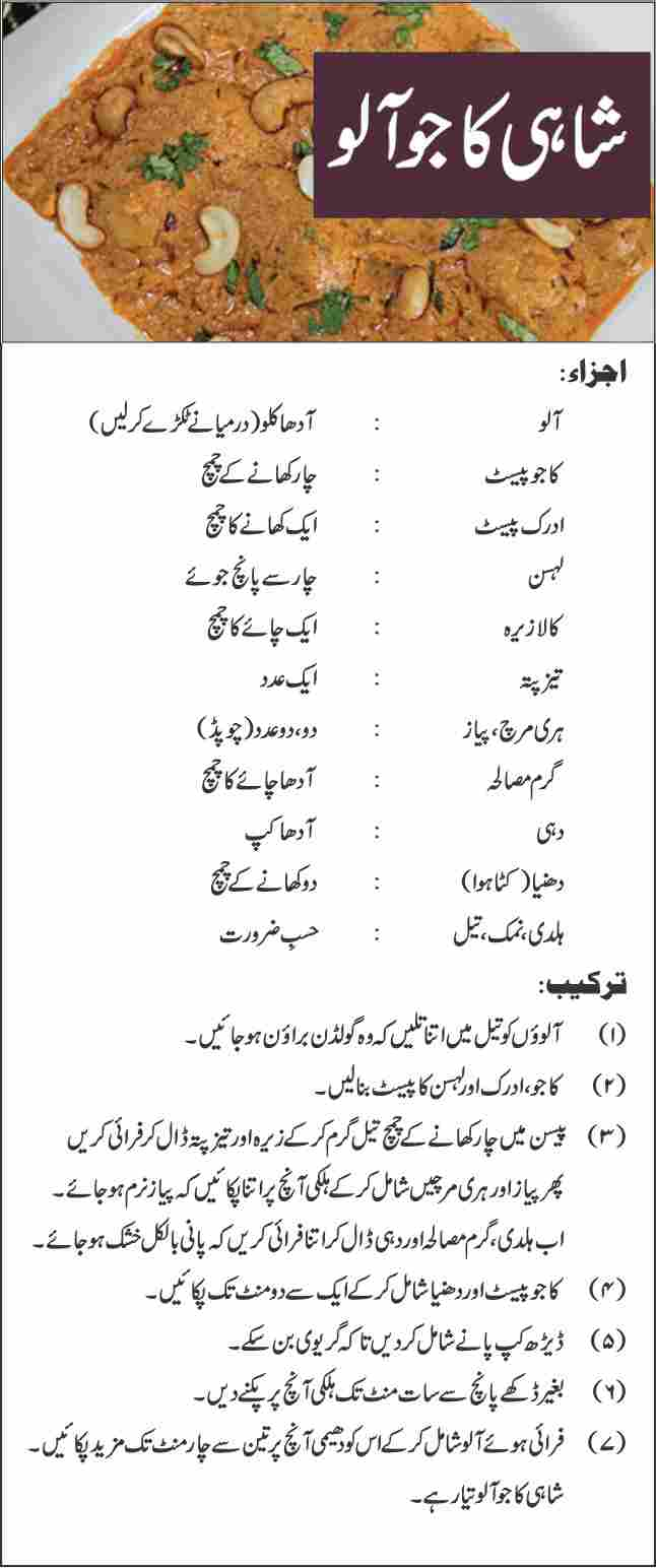 In pdf food recipes pakistani urdu