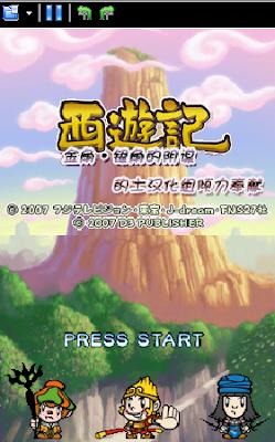 【NDS】西遊記:金角·銀角的陰謀中文版(Saiyuuki - Kinkaku-Ginkaku no Inbou)!