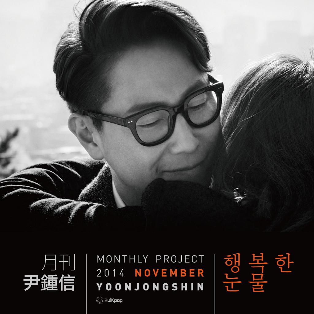 [Single] Yoon Jong Shin – Yoon Jong Shin Monthly Project 2014 November