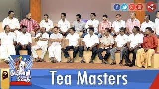 Neeyindri Amayathu Ulagu | Tea Masters 26-03-2017 Puthiya Thalaimurai Tv