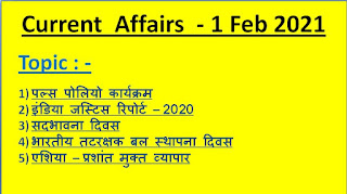 today current affairs in hindi , daily current affairs in hindi
