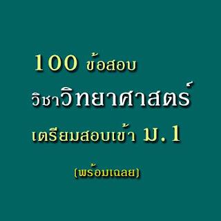 100 ข้อสอบวิชาวิทยาศาสตร์ เตรียมสอบเข้า ม.1 (พร้อมเฉลย)