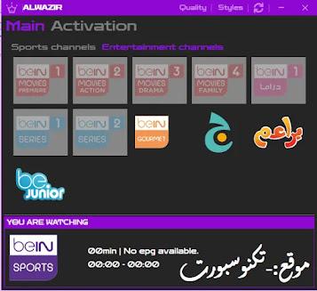 تنزيل برنامج Alwazir كونكت