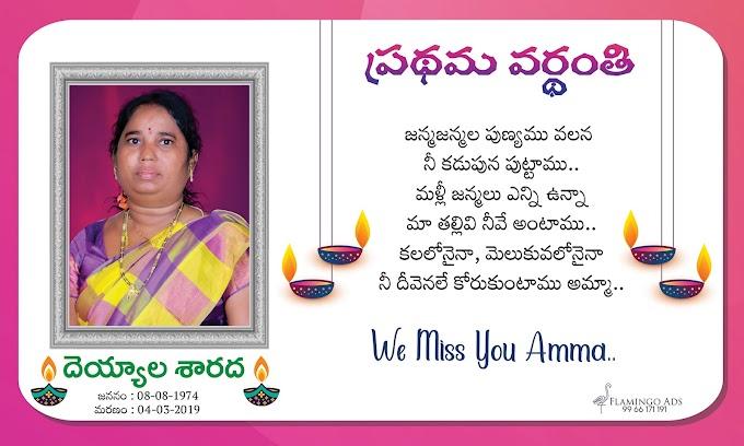 Amma First Death Anniversary Flex Designs Telugu Download