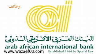 وظائف البنك العربي الافريقي الدولى