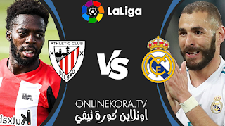 مشاهدة مباراة أتلتيك بيلباو وريال مدريد بث مباشر اليوم 16-05-2021 في الدوري الإسباني