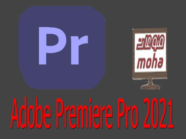 تحميل برنامج Adobe Premiere Pro 2021-الترخيص تنزيل مجاني
