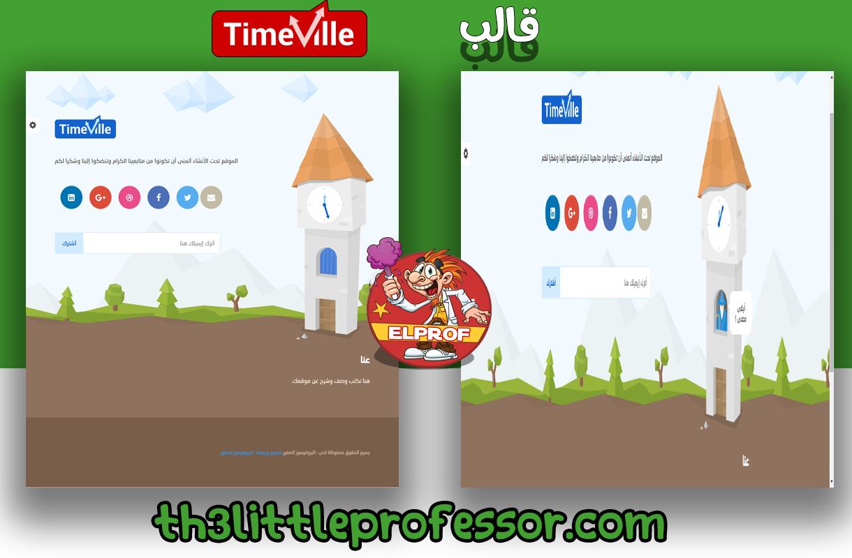 قالب Time Ville قالب بلوجر أحترافى للمدونات تحت الإنشاء