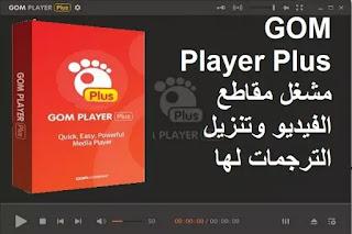 GOM Player Plus مشغل مقاطع الفيديو وتنزيل الترجمات لها