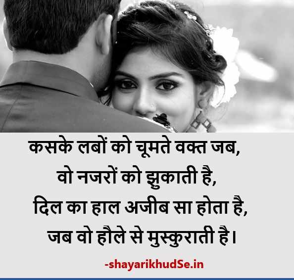 Romantic Couple shayari Pic Download, Romantic Couple shayari Instagram ,Romantic Couple shayari Image Download