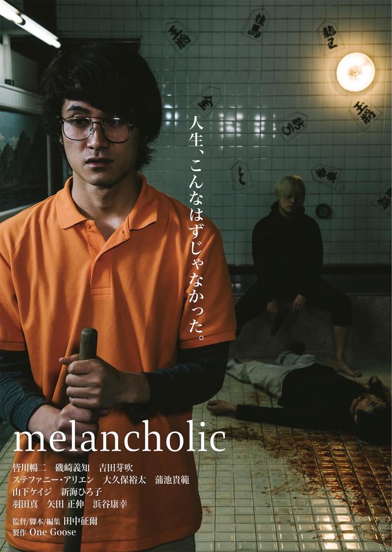 Sinopsis Melancholic / Merankorikku / メランコリック (2018) - Film Jepang