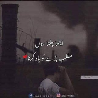 Acha Chalta Hon  Matlab Parhy To - Urdu 2 Lines Sad Poetry pics - Sad Shayari Images - Urdu Poetry World