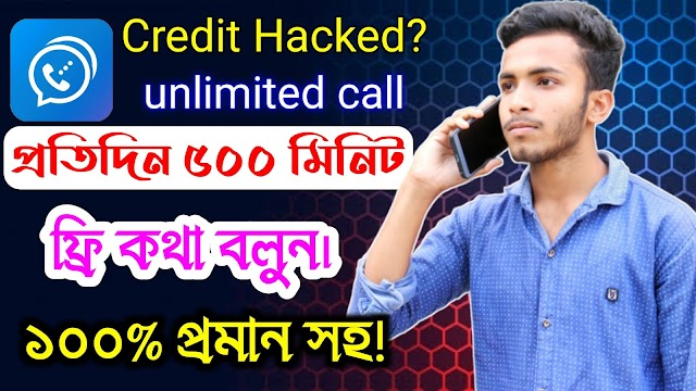 How To Get Unlimited Free Call Apps - Unlimited Dingtone Credit