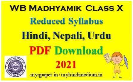 Hindi, Nepali, Urdu, Bengali, English Reduced Syllabus 2021 | West Bengal Board Of Secondary Education 2021 New Syllabus | Madhyamik new 2021 Reduced Syllabus | 2021 new Syllabus | 2021 Madhyamik | West Bengal Board 2021 | PDF Download