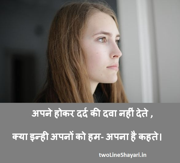 Emotional Shayari images collection, Emotional Shayari photos download