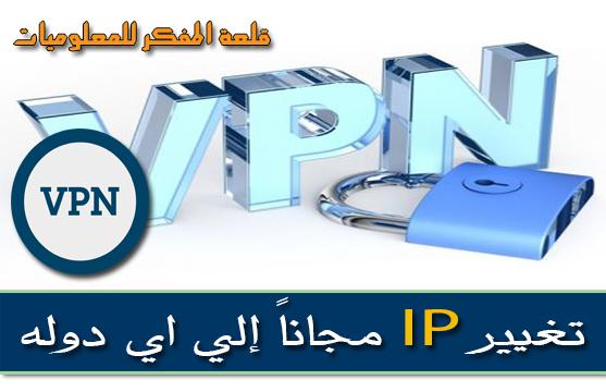 كيفية تغير IP Address بدون برامج إلي اي دوله تريدها مجاناً - How to Change IP Address