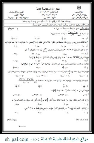 اختبار تجريبي في الرياضيات الورقة الأولى للصف الثاني عشر علمي 2020 (رفح)